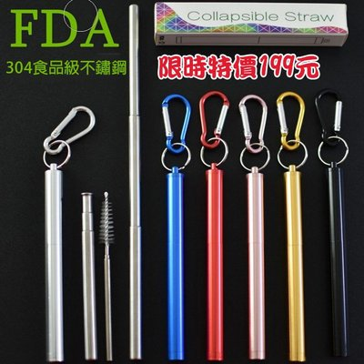 糖衣子輕鬆購【WE0183】創意防刮傷不鏽鋼伸縮吸管套裝彩色伸縮摺疊吸管
