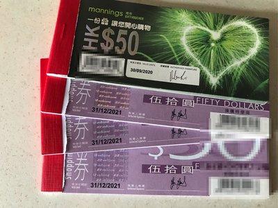 萬寧/惠康現金劵 94折 不交換
