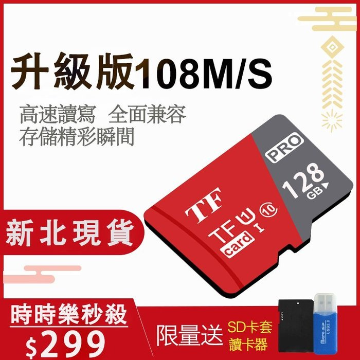 新北現貨 記憶卡 128g內存卡手機tf卡高速 sd卡 儲存卡oppo小米vivo華爲通用款 日韓潮流