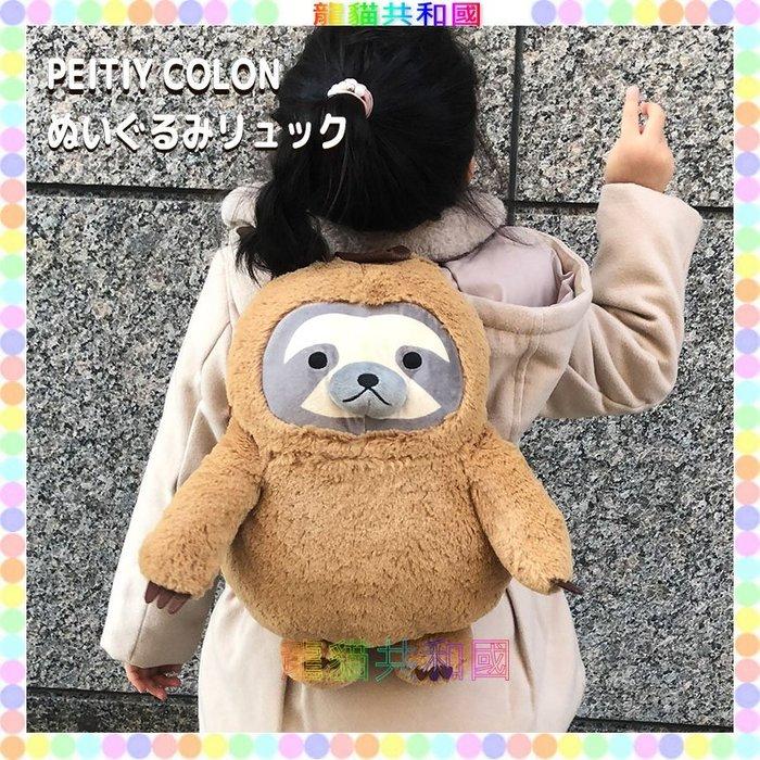 ※龍貓共和國※日本正版《Petit Colon超療癒樹賴 樹懶寶寶 動物造型 後背包 書包》生日情人聖誕節禮物