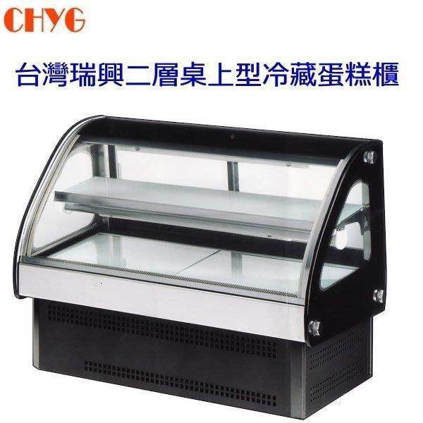 【華昌設備】全新台灣瑞興二層桌上型冷藏蛋糕櫃蛋糕冰箱 RS-C9002/特HY048