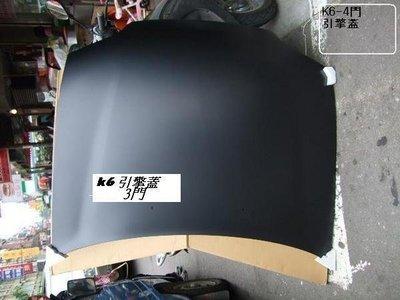 [重陽]三陽喜美K6 1992 --95年3門 引擎蓋2200/前葉子板1200[優良品質]
