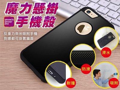iphone7魔力懸掛反重力手機殼