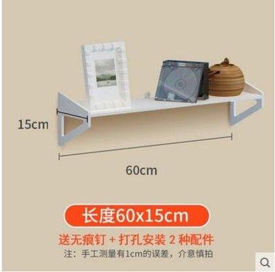 牆上置物架免打孔 臥室裝飾簡易花架壁掛【60cm-送無痕釘】