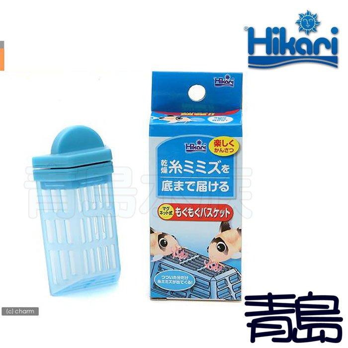 BS。。。青島水族。。。94103日本Hikari高夠力-磁性赤蟲餵食槽 餵食器(可配合乾燥蝦、絲蚯蚓、紅蟲 餵食使用)