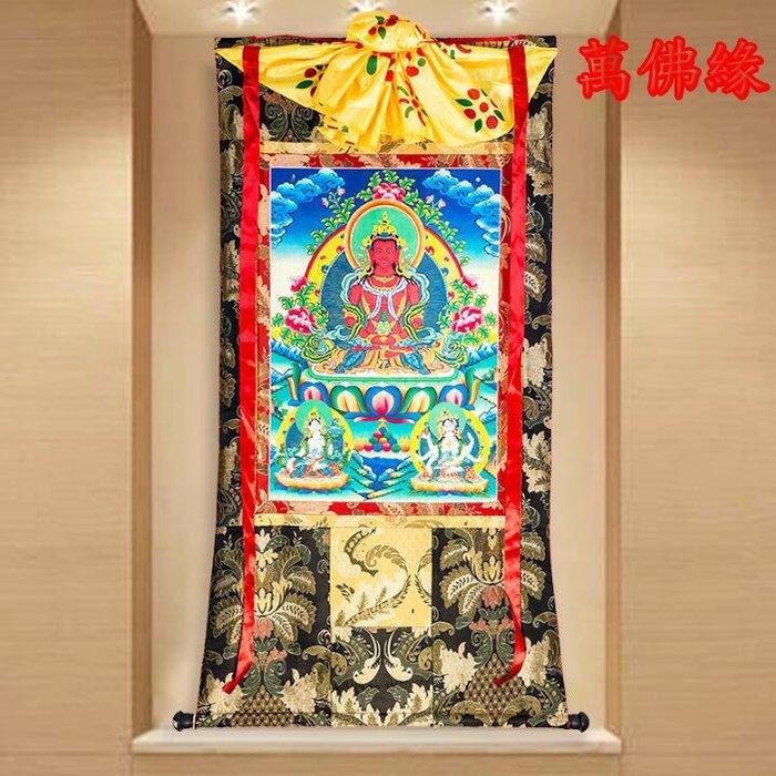 【萬佛緣】長壽佛唐卡刺繡布料裝裱西藏唐卡裝飾掛畫長壽佛唐卡佛像154公分
