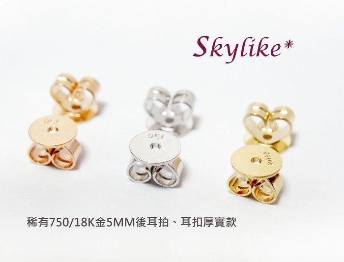 *SKYLIKE* 進口純750/18K金黃K金、玫瑰金、白K金耳環厚實版5MM寬後耳扣、耳拍單個賣場,三色新貨到