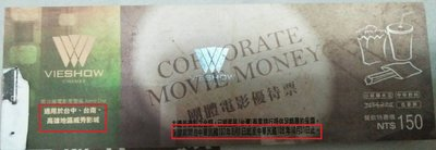 分享:  0 ゆゅ魚窩親創俗俗賣場ゅゆ 威秀影城 華納威秀 電影票 限 台中 台南 高雄