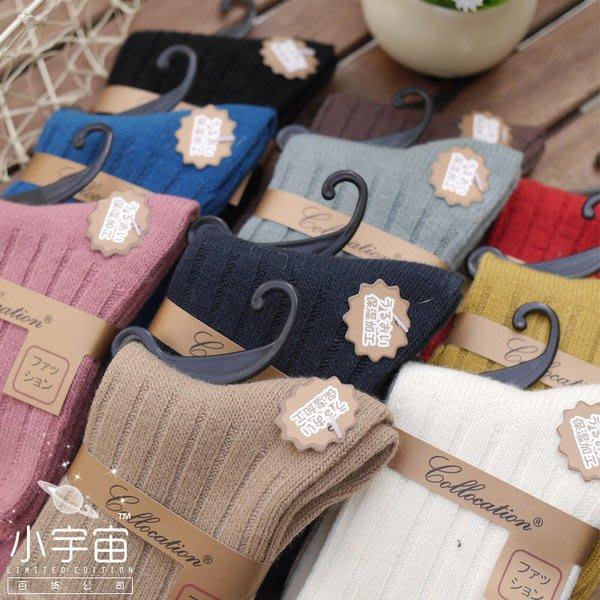 嘉芸的店 豎條文純羊毛日本短襪 素面羊毛短襪 溫暖羊毛襪 日本羊毛襪子 素面單色純羊毛短襪 5雙990