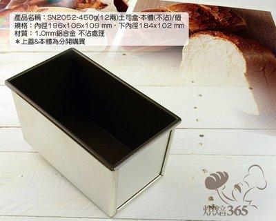 烘焙365*SN2052-450g(12兩)不沾土司盒