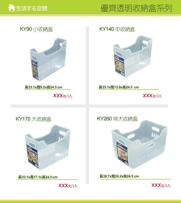 『12個以上另有優惠』KY140中優齊透明收納盒/辦公室用品/收納籃/三層木櫃專用/書報籃/文件籃/鐵力士架/生活空間