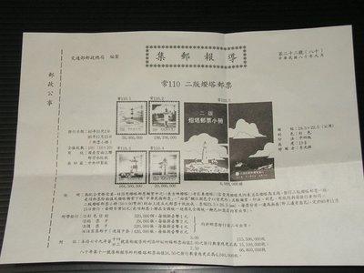 【愛郵者】〈集郵報導〉80年 常110 二版燈塔+小冊 少 直接買 / R80-22