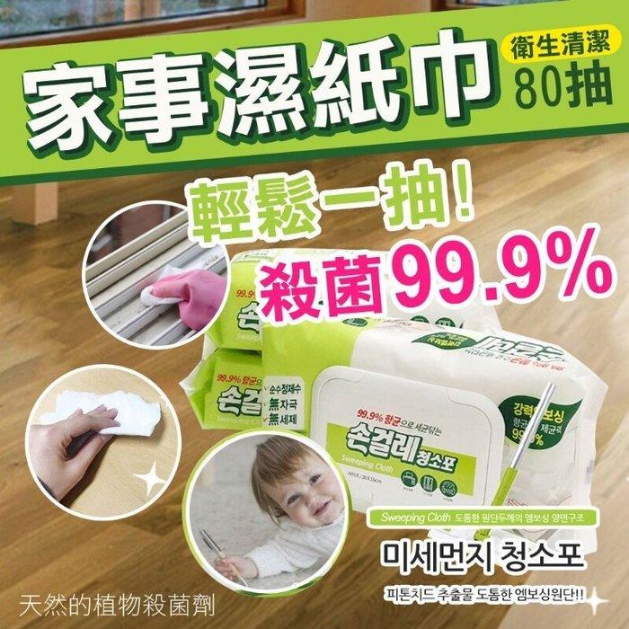 【現貨 】韓國 天然分解細菌 家事濕紙巾 (80抽)【】訂單成立後🚚24h內⏰出