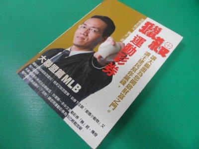 大熊舊書坊-獵殺運動彩券:大聯盟篇MLB,作者:劉正 白象,ISBN:9789866820465 -東17