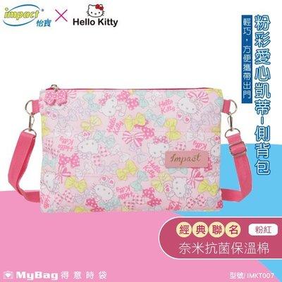 impact 怡寶 x Hello kitty 側背包 粉彩愛心凱蒂 貼身兩用背包 粉紅 IMKTM007PK 得意時袋