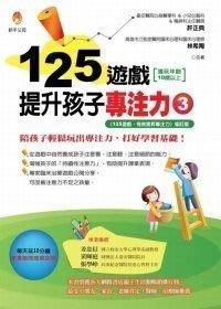 *小貝比的家*新手父母~~125遊戲,提升孩子專注力3