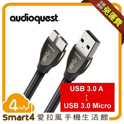 【愛拉風】 Audioquest USB Carbon 0.75M 傳輸線 USB3.0 A↔USB3.0 Micro