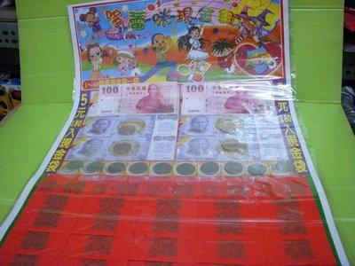 小猴子玩具鋪-懷舊童玩抽抽樂-5元180入現金組(多雷咪抽牌對號現金組).售價:750元/組