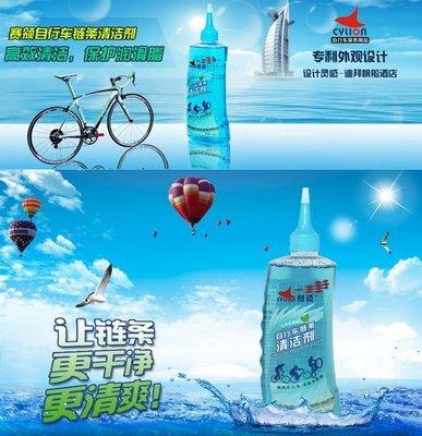 【n0900台灣健立最便宜】2017 自行車零配件 香港賽領CYLION 第二代升級版頂級鏈條清潔劑 A99-31