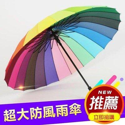 哆啦本鋪 文藝自動24骨彩虹傘韓國公主加固抗風雙人長柄戶外傘超大防風雨傘 D655