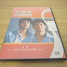 全新電影《火燒島之橫行霸道 》DVD 吳奇隆 金城武 郝劭文 翁虹