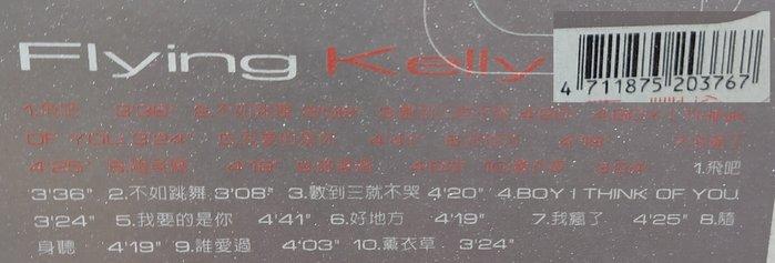 二手專輯[陳慧琳  飛吧] 1外紙盒套+2CD膠盒+1寫真歌詞摺頁+1封面歌詞頁+1CD+1VCD….等,2001年出版