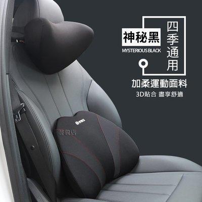 升級版車載藍牙免提耳機頭枕+腰靠套裝 免費送貨