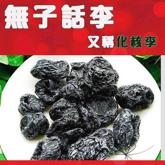 50年老店-正宗牌蜜餞(梅子):【無子話李(大包)】~~去籽,口感Q中帶甜