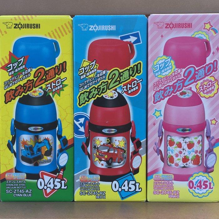 新款【象印】450ml童用2WAY不銹鋼保溫保冷瓶(SC-ZT45) 現貨