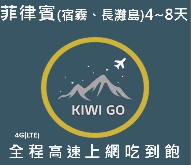 [KIWI GO旅遊網卡] 菲律賓 宿霧 長灘島 薄荷島 吃到飽 菲律賓上網 網卡 上網吃到飽 網卡 台北 可面交