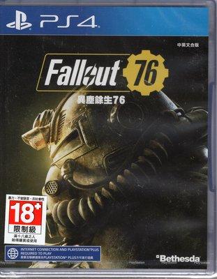 現貨中 PS4 遊戲 異塵餘生 76 Fallout 76 中文亞版【板橋魔力】