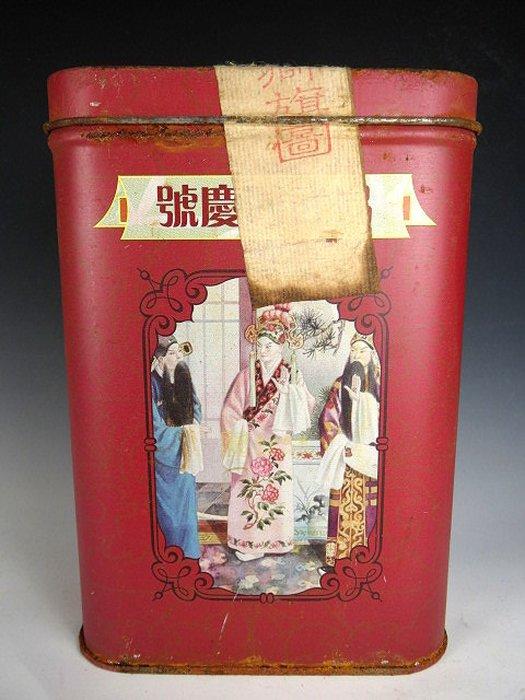 【 金王記拍寶網 】P1535  早期懷舊風中國易武同慶號老鐵盒裝普洱茶 諸品名茶一罐 罕見稀少~