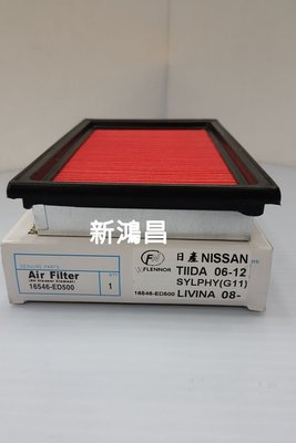 【新鴻昌】NISSAN日產 TIDA 1.6/1.8 LIVINA1.8 BLUEBIRD SYLPHY 汽車空氣芯