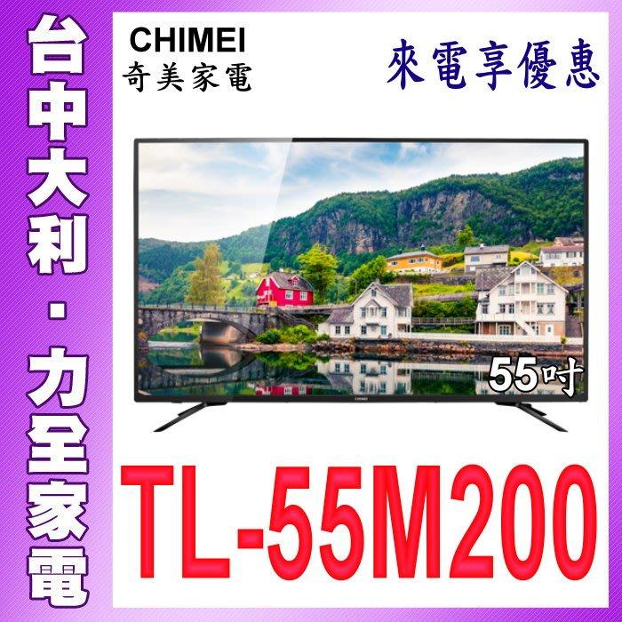 奇美液晶【台中大利】【CHIMIE 奇美】55吋4K液晶電視【TL-55M200】自取享優惠,安裝另計