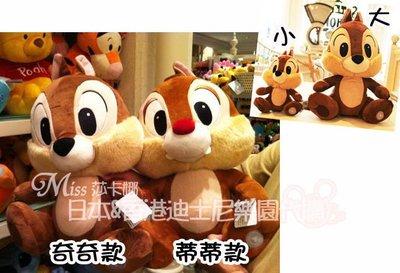 Miss莎卡娜代購【香港迪士尼正品】經典基本款 奇奇蒂蒂 絨毛公仔娃娃 玩偶 (預購)