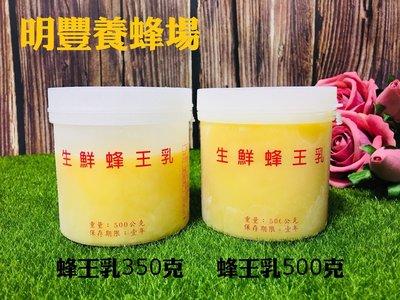 《明豐養蜂場》500克手工採收新鮮蜂王乳。 農糧署檢測合格 外銷日本高品質.另售蜂蜜.花粉.蜂蠟.龍眼蜜