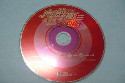 紫色小館78-1--------徐懷鈺-向前衝