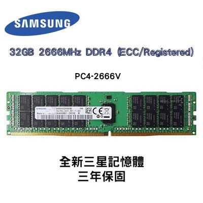 全新品 三星 32GB 2666MHz DDR4 (ECC/Registered) 2666V RDIMM 記憶體