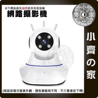 2百萬畫素 1080P IP200 IPCAM 無線網路攝影機 紅外線夜視 移動偵測 APP警報功能 小齊的家