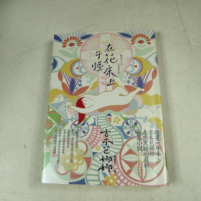 【懶得出門二手書】《在花床上午睡》ISBN:9571365688│時報出版│吉本芭娜娜│八成新(32D16)