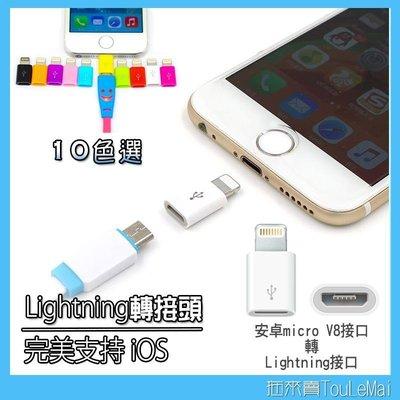 Micro USB to Lightning 轉接頭 攜帶 全面 支援 iOS 8 9 傳輸線 充電線 輔助使用 拖來賣