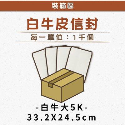 【祝鶴設計-裝箱-白牛皮大5k】信封 公文封 白牛皮信封 郵寄信封  空白信封 單位:千個