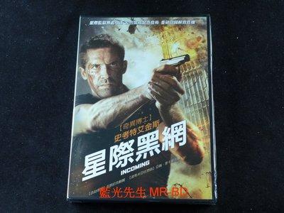 [DVD] - 星際黑網 Incoming ( 得利公司貨 )