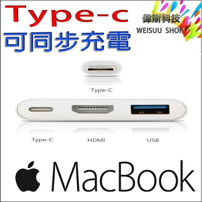 ☆偉斯科技☆MacBook USB-C Type c 擴充轉換器 投影器 轉接器 轉 HDMI / USB3 可同步充電