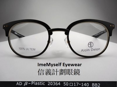 【信義計劃眼鏡】Alain Delon AD 20364 韓國製 塑鋼 鉚釘 圓框 有鼻墊 超輕 超越 Rior ACQ