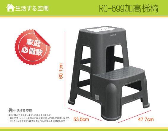 『2個以上另有優惠』RC-699梯椅/洗車椅/塑膠椅/登高梯椅/登高椅/墊高椅/加高椅/增高椅!取物超方便/生活空間