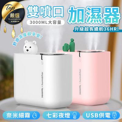 現貨!新款 雙噴口加濕器 3L大容量 超強續航 七彩小夜燈 精油香氛機 USB 水氧機 加濕器 香薰機 霧化機 #捕夢網