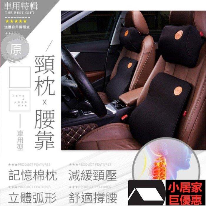現貨促銷車用頭枕護頸枕靠枕車用腰靠椅背墊靠墊靠背 可拆洗 記憶棉【Z90715】小居家生活