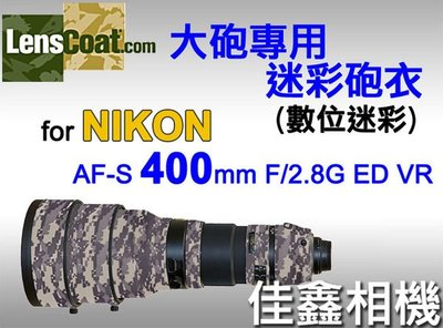 @佳鑫相機@(全新品)美國 Lenscoat 大砲迷彩砲衣(數位迷彩) for Nikon AF-S 400mm F2.8 G ED VR