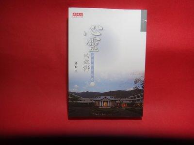 【愛悅二手書坊 08-02】心靈的故鄉︰靜思精舍巡禮     潘煊/著    遠見天下